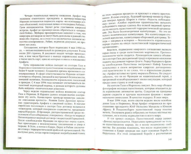 Иллюстрация 1 из 7 для Человек с тысячью лиц. Ясир Арафат - Яков Боровой | Лабиринт - книги. Источник: Лабиринт