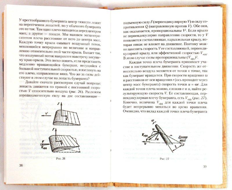 Иллюстрация 1 из 7 для Опыты в домашней лаборатории | Лабиринт - книги. Источник: Лабиринт
