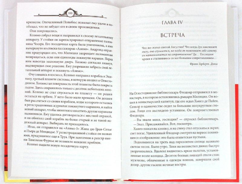 Иллюстрация 1 из 6 для Блеск Бога - Ромэн Сарду | Лабиринт - книги. Источник: Лабиринт