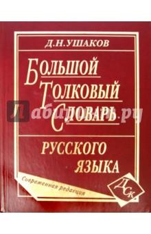 Большой толковый словарь русского языка. Современная редакция