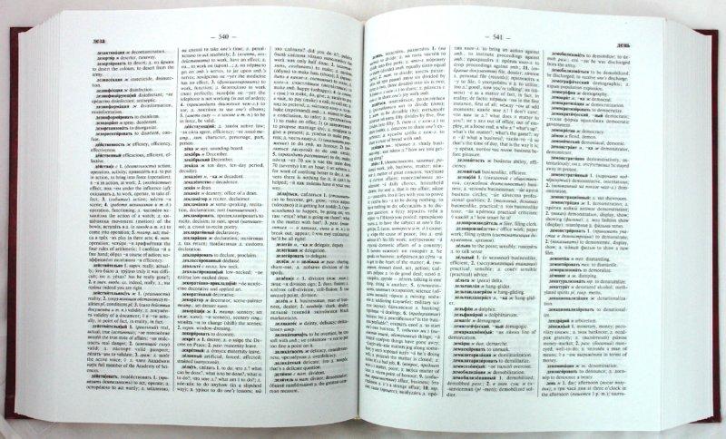Иллюстрация 1 из 9 для Большой современный англо-русский, русско-английский словарь - Владимир Мюллер | Лабиринт - книги. Источник: Лабиринт