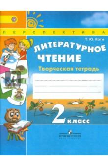 Литературное чтение. 2 класс. Творческая тетрадь. Учебное пособие. ФГОС