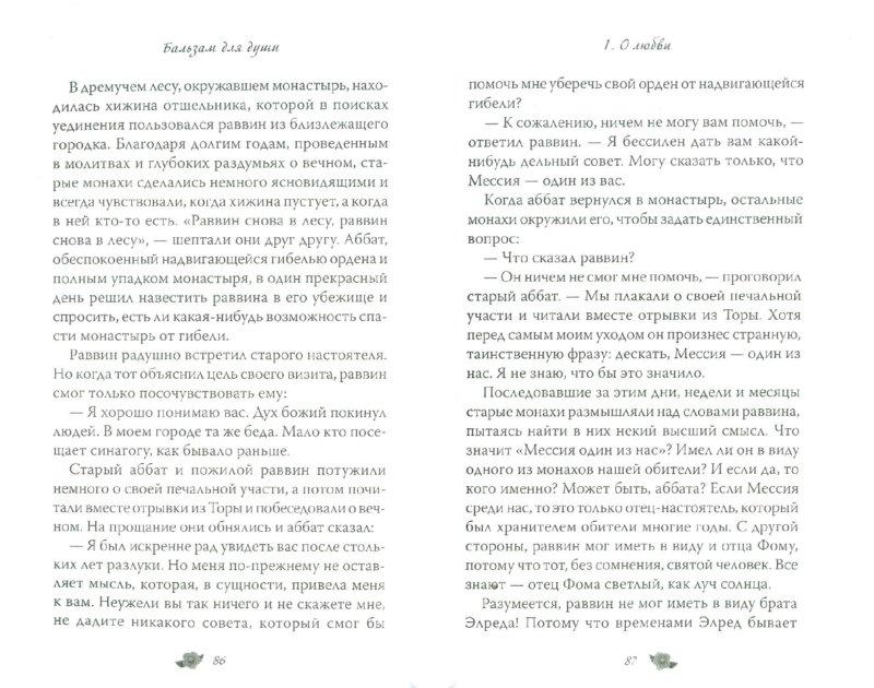 Иллюстрация 1 из 2 для Бальзам для души. Встреча третья - Кэнфилд, Хансен | Лабиринт - книги. Источник: Лабиринт