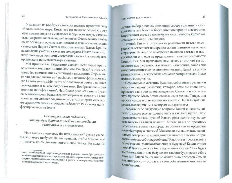 Иллюстрация 1 из 8 для Телос: Послания для просветления преображающегося человечества. Книга 2 - Аурелия Джоунз | Лабиринт - книги. Источник: Лабиринт