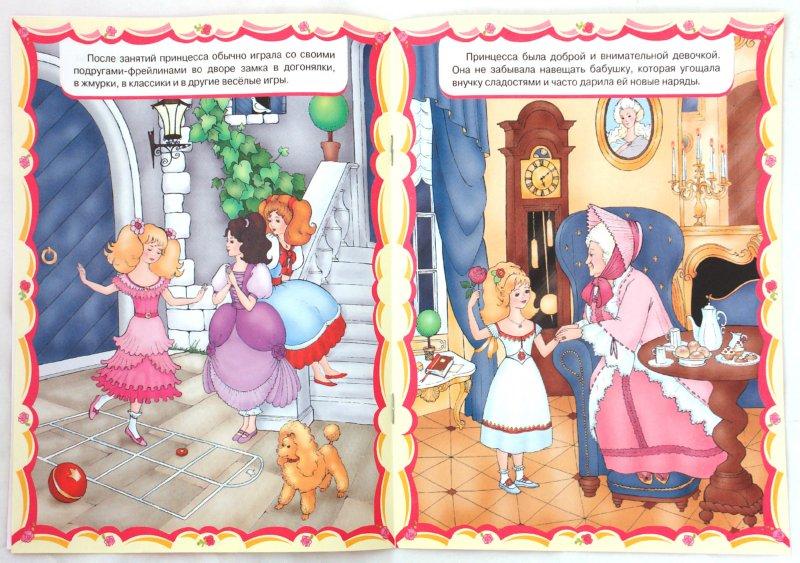 Иллюстрация 1 из 6 для Маленькая принцесса. Самая красивая   Лабиринт - книги. Источник: Лабиринт