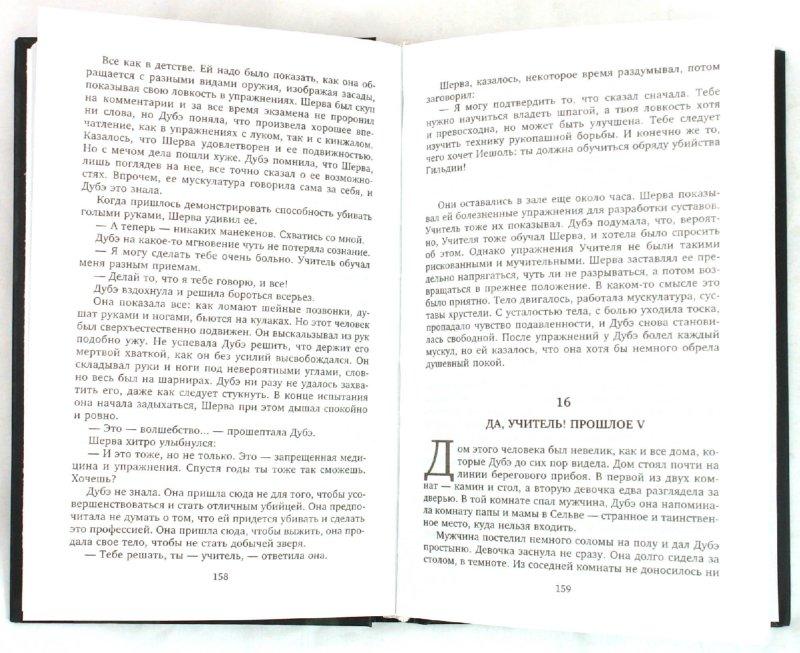 Иллюстрация 1 из 11 для Войны Всплывшего Мира. Книга 1. Гильдия убийц - Личия Троиси   Лабиринт - книги. Источник: Лабиринт
