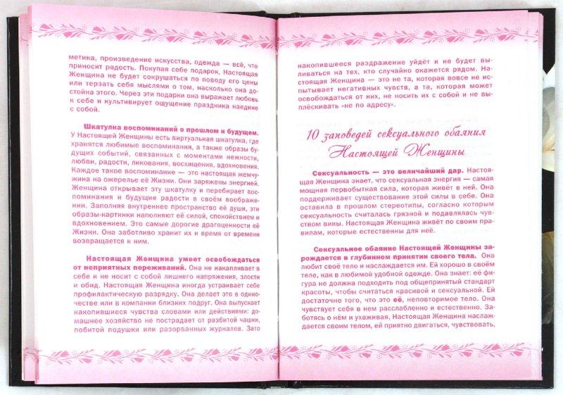 Иллюстрация 1 из 5 для 10 заповедей для настоящей женщины. Книга-тренинг - Юлия Свияш   Лабиринт - книги. Источник: Лабиринт