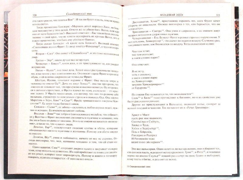 Иллюстрация 1 из 6 для Скандинавский эпос: Старшая Эдда. Младшая Эдда. Исландские саги | Лабиринт - книги. Источник: Лабиринт