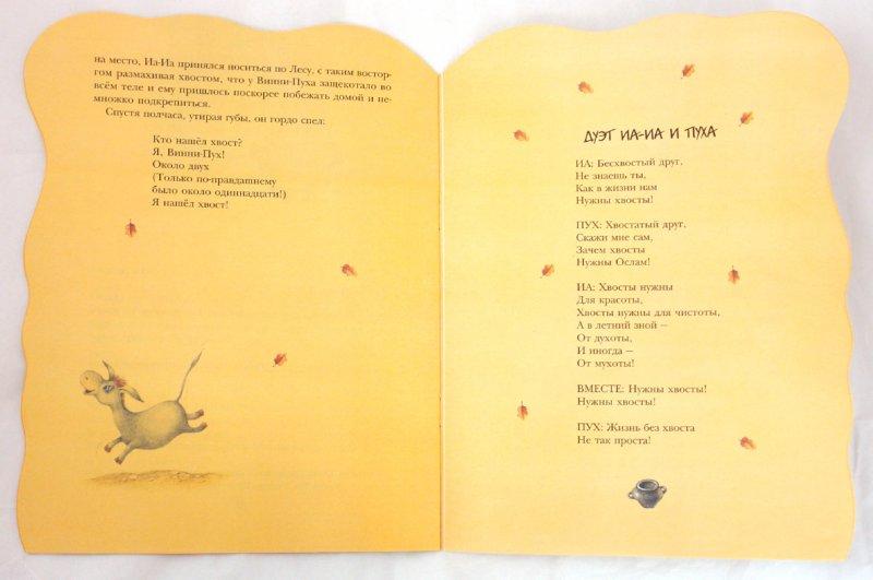 Иллюстрация 1 из 9 для Винни-Пух выручает друга - Заходер, Милн | Лабиринт - книги. Источник: Лабиринт
