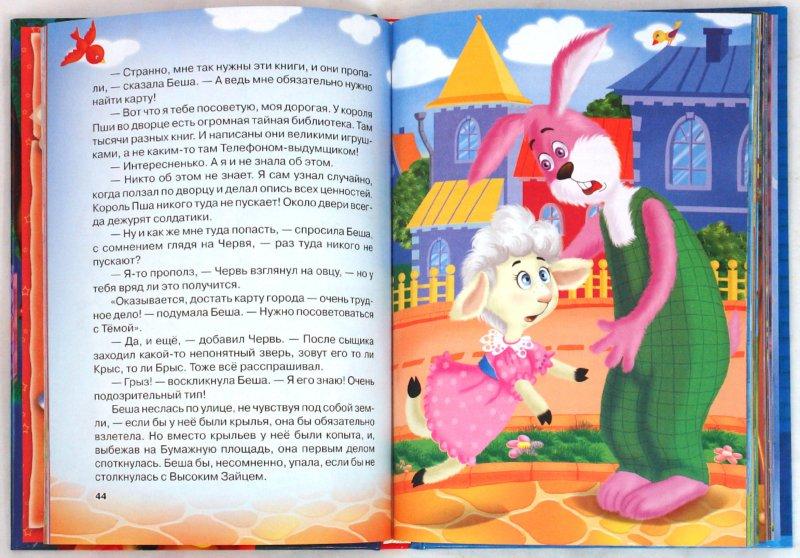 Иллюстрация 1 из 15 для Кошмар в парке - Екатерина Оковитая | Лабиринт - книги. Источник: Лабиринт