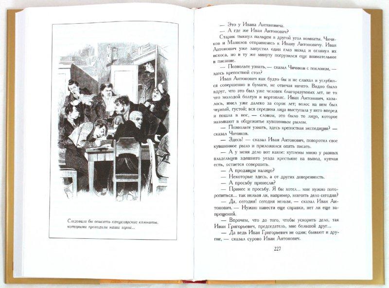 Иллюстрация 1 из 8 для Мертвые души - Николай Гоголь | Лабиринт - книги. Источник: Лабиринт