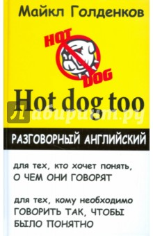 Hot dog too. Разговорный английский commercial smooth milk hot dog stick waffle baker maker machine for hot dog
