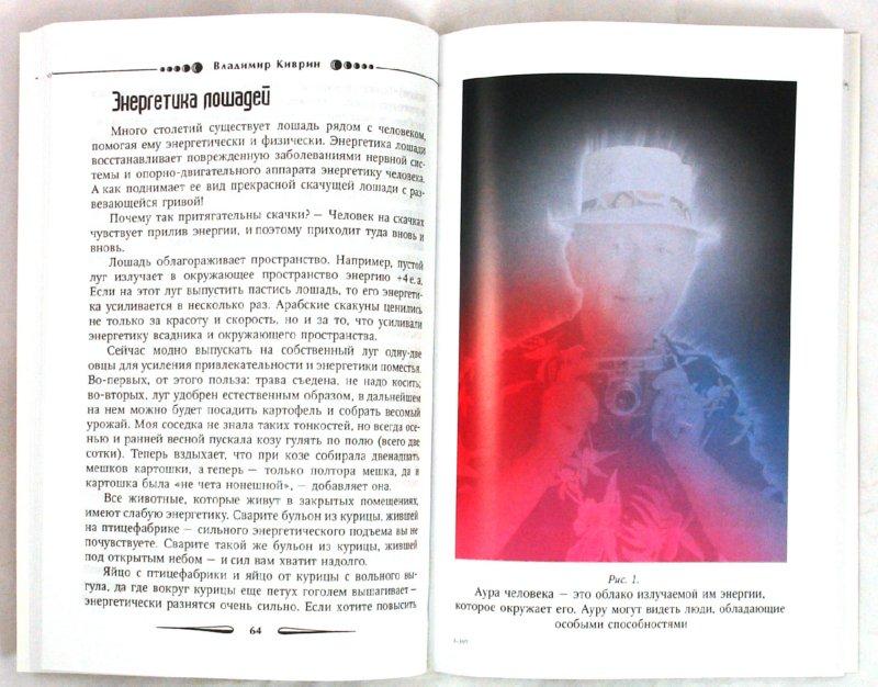 Иллюстрация 1 из 9 для Энергетика человека. Расшифрованные послания тонких тел (+CD) - Владимир Киврин | Лабиринт - книги. Источник: Лабиринт