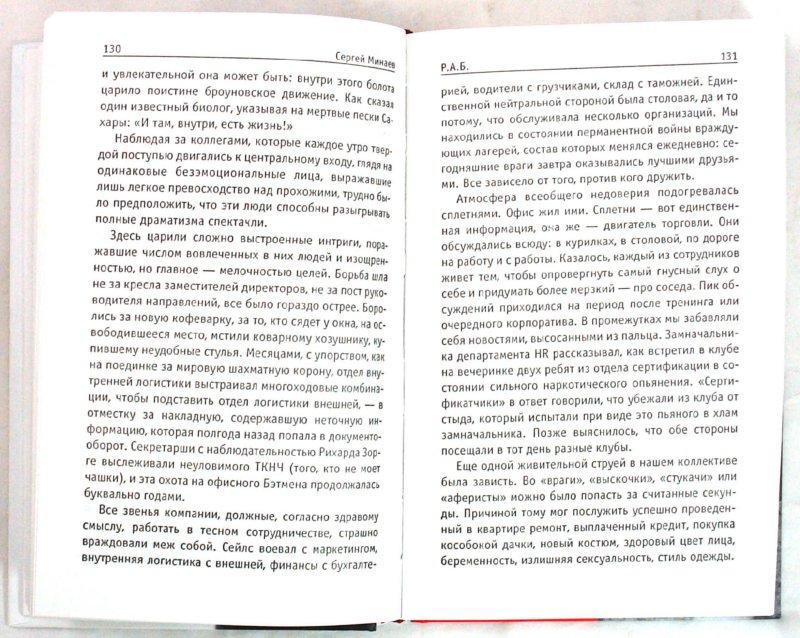 Иллюстрация 1 из 9 для Р.А.Б. Антикризисный роман - Сергей Минаев   Лабиринт - книги. Источник: Лабиринт
