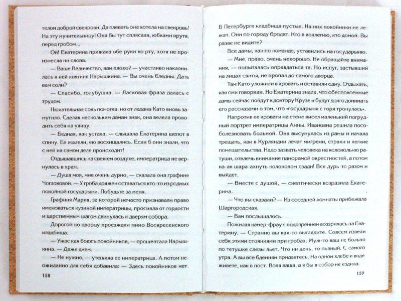 Иллюстрация 1 из 8 для Наследники исполина - Ольга Елисеева | Лабиринт - книги. Источник: Лабиринт