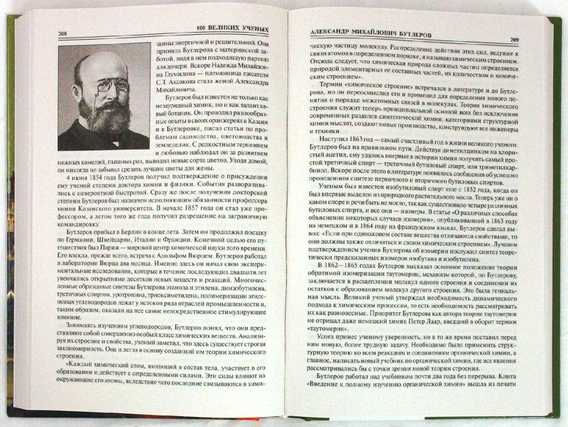 Иллюстрация 1 из 17 для 100 великих ученых - Дмитрий Самин | Лабиринт - книги. Источник: Лабиринт