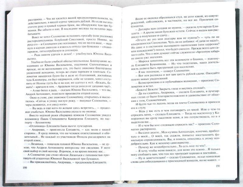 Иллюстрация 1 из 23 для Камергерский переулок - Владимир Орлов | Лабиринт - книги. Источник: Лабиринт