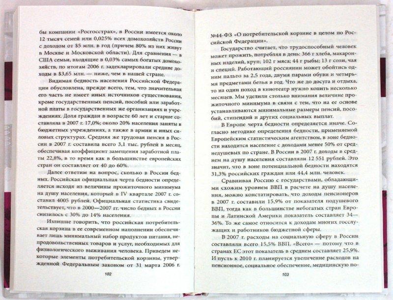 Иллюстрация 1 из 4 для Экономика здравого смысла - Иноземцев, Кричевский | Лабиринт - книги. Источник: Лабиринт