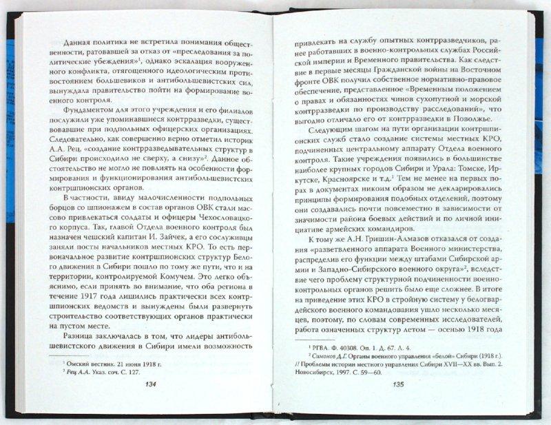 Иллюстрация 1 из 13 для Рожденная контрреволюцией. Борьба с агентами врага - Андрей Иванов | Лабиринт - книги. Источник: Лабиринт