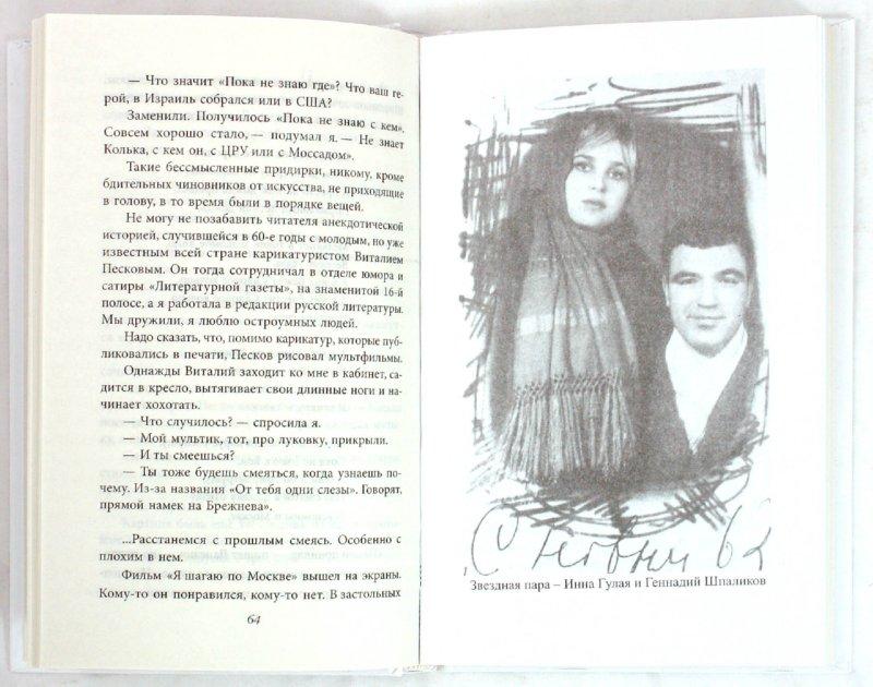 Иллюстрация 1 из 5 для Инна Гулая и Геннадий Шпаликов - Лиана Полухина | Лабиринт - книги. Источник: Лабиринт