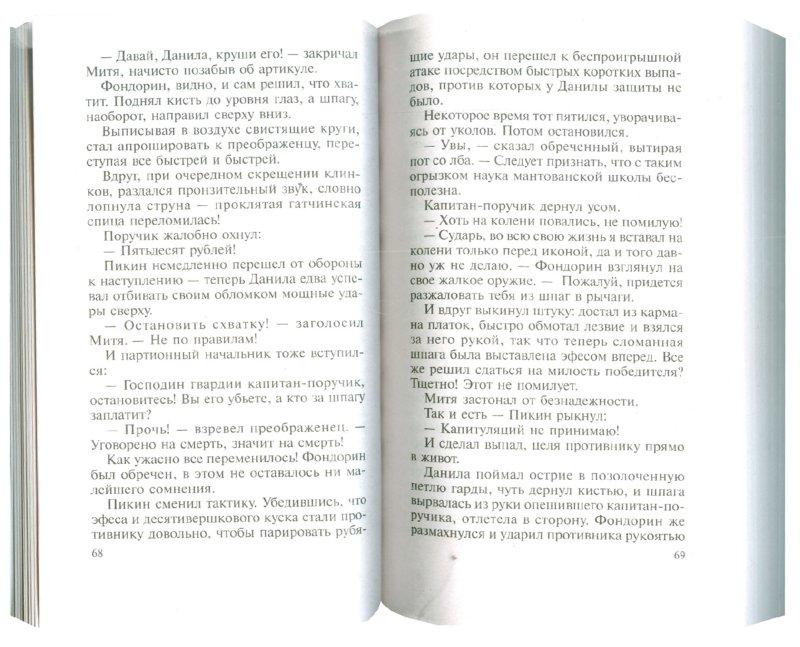 Иллюстрация 1 из 23 для Внеклассное чтение. Том 2 - Борис Акунин | Лабиринт - книги. Источник: Лабиринт