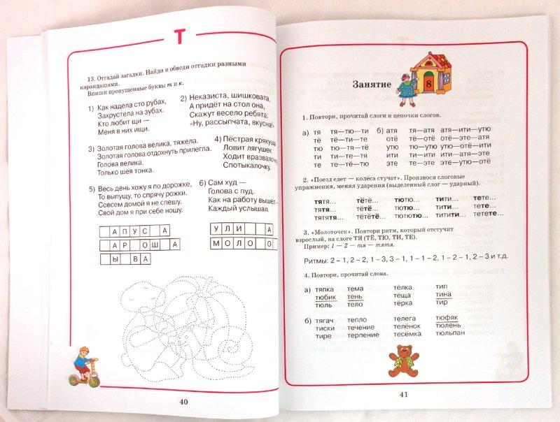Иллюстрация 1 из 31 для Домашняя тетрадь для логопедических занятий с детьми. Выпуск 9. Звуки Т-ТЬ, Д-ДЬ - Юлия Жихарева | Лабиринт - книги. Источник: Лабиринт