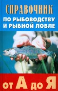 Справочник по рыбоводству и рыбной ловле от А до Я