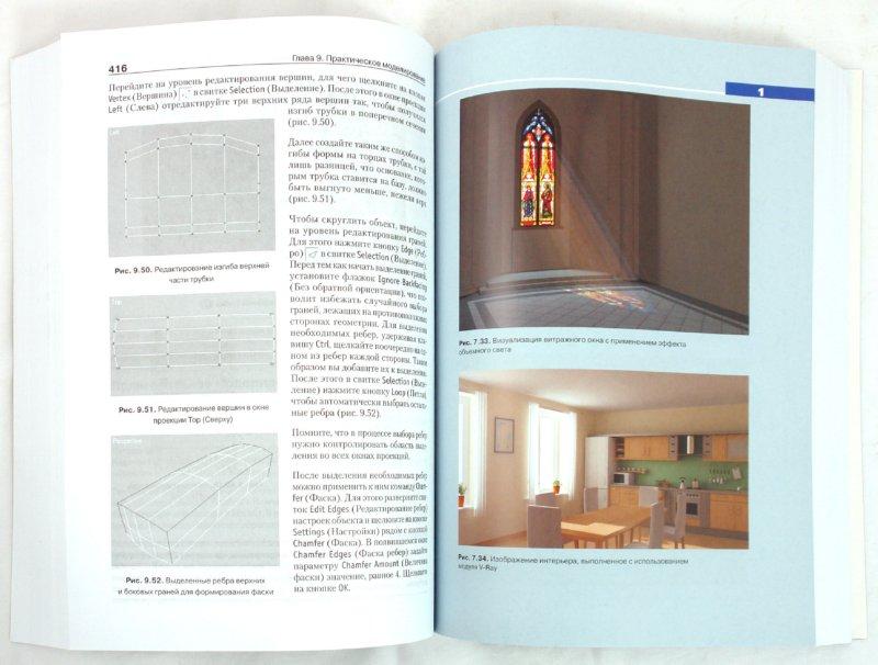 Иллюстрация 1 из 21 для 3ds Max 2009. Секреты мастерства (+DVD) - Владимир Верстак   Лабиринт - книги. Источник: Лабиринт