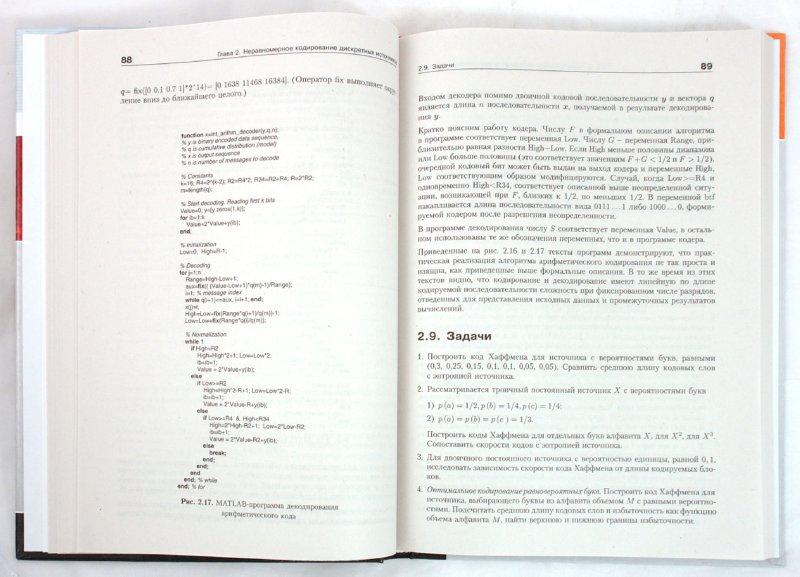 Иллюстрация 1 из 16 для Теория информации. Учебник для вузов - Борис Кудряшов | Лабиринт - книги. Источник: Лабиринт