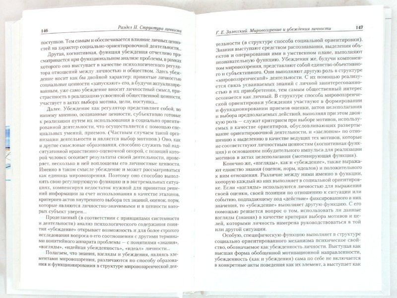 Иллюстрация 1 из 9 для Психология личности в трудах отечественных психологов - Л.В. Куликов | Лабиринт - книги. Источник: Лабиринт