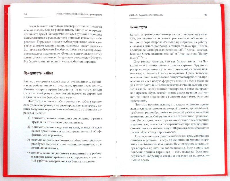 Иллюстрация 1 из 6 для Управленческая эффективность руководителя - Жадько, Чуркина | Лабиринт - книги. Источник: Лабиринт