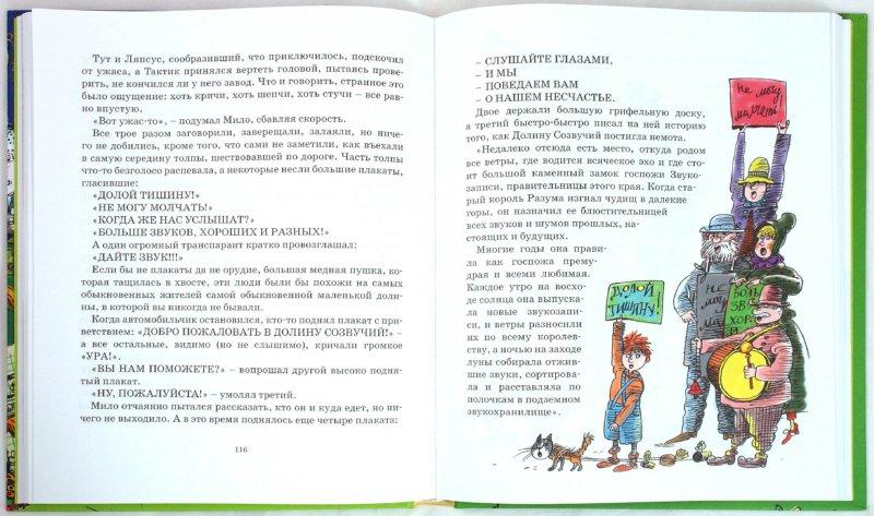 Иллюстрация 1 из 35 для Мило и волшебная будка - Нортон Джастер | Лабиринт - книги. Источник: Лабиринт
