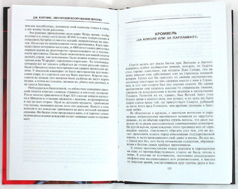 Иллюстрация 1 из 34 для Эволюция вооружения Европы. От викингов до Наполеоновских войн - Джек Коггинс   Лабиринт - книги. Источник: Лабиринт