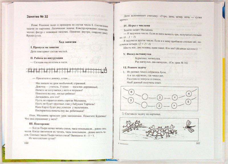 Иллюстрация 1 из 12 для Математика. Подготовка к школе. Сценарии занятий - Р. Хамидулина | Лабиринт - книги. Источник: Лабиринт