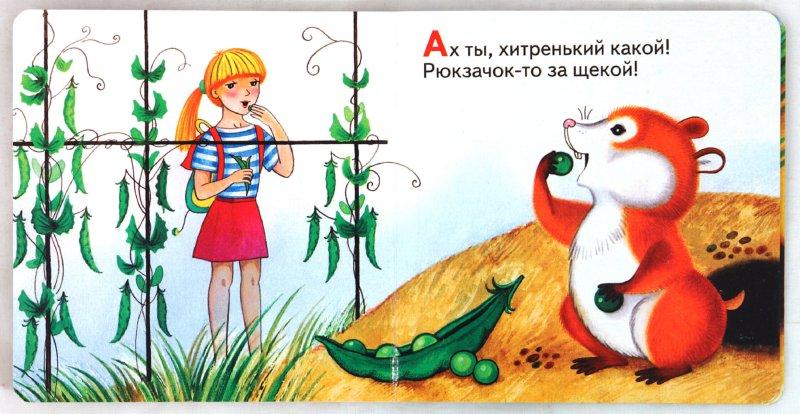 Иллюстрация 1 из 8 для Хомячок - Анна Алферова | Лабиринт - книги. Источник: Лабиринт