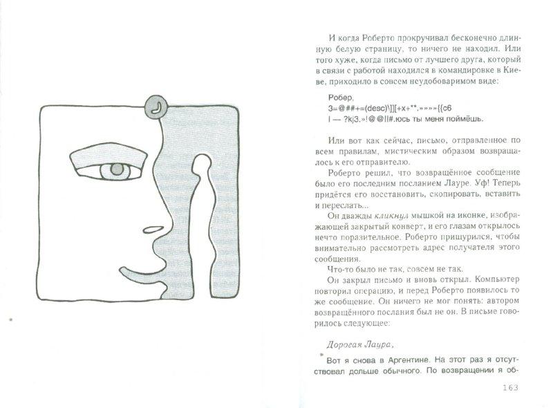 Иллюстрация 1 из 5 для Любить с открытыми глазами - Букай, Салинас | Лабиринт - книги. Источник: Лабиринт