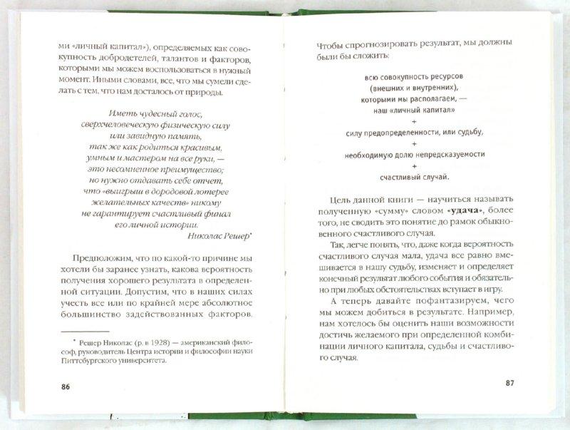 Иллюстрация 1 из 7 для Миф о богине Фортуне - Хорхе Букай | Лабиринт - книги. Источник: Лабиринт
