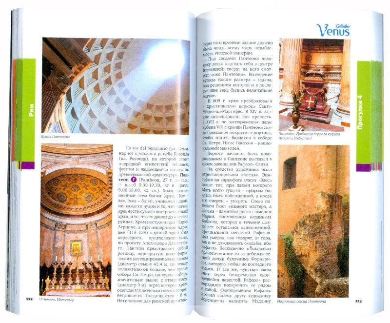 Иллюстрация 1 из 2 для Рим, 4-е издание - Л.Я. Хаустова | Лабиринт - книги. Источник: Лабиринт