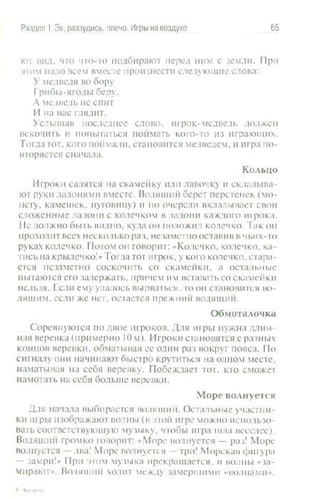 Иллюстрация 1 из 14 для Веселые конкурсы для большой компании - Бахарева, Брыкалина, Плешакова   Лабиринт - книги. Источник: Лабиринт
