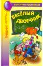 Постников Валентин Юрьевич Веселый двоечник постников в сказки про карандаша и самоделкина
