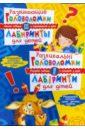Тимофеев Михаил Развивающие головоломки и лабиринты для детей
