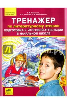 Тренажер по литературному чтению. Подготовка к итоговой аттестации в начальной школе. ФГОС НОО