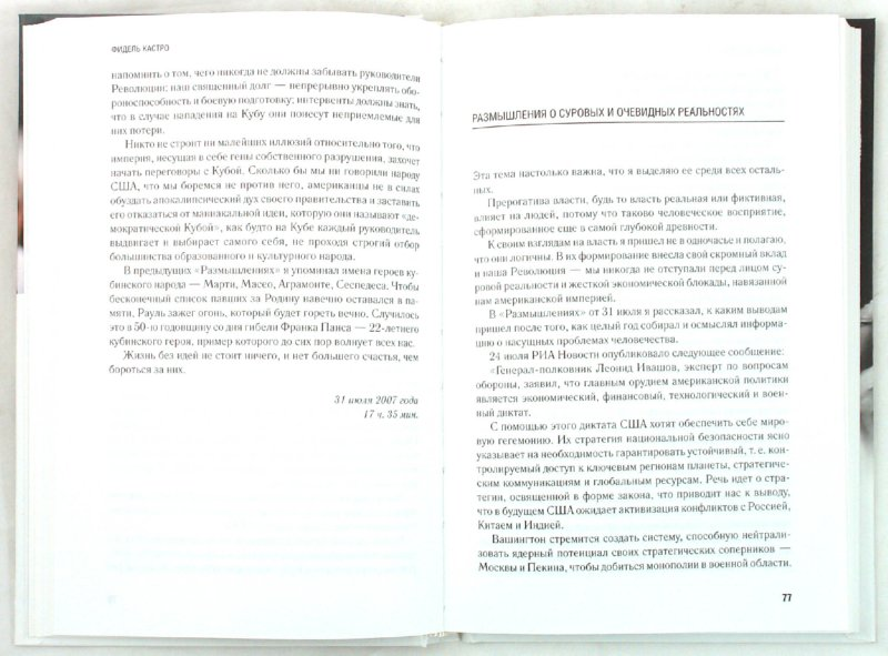 Иллюстрация 1 из 31 для Размышления команданте - Фидель Кастро | Лабиринт - книги. Источник: Лабиринт
