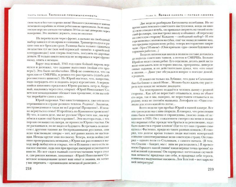 Иллюстрация 1 из 14 для Архипелаг ГУЛАГ. 1918-1956: Опыт художественного исследования. Том 1 - Александр Солженицын   Лабиринт - книги. Источник: Лабиринт