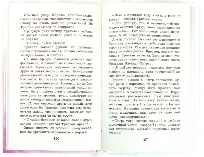 Иллюстрация 1 из 18 для Черный Алекс - няня специального назначения - Станислав Востоков   Лабиринт - книги. Источник: Лабиринт