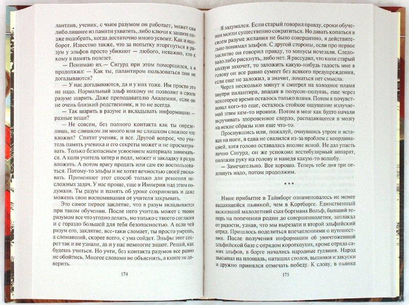 Иллюстрация 1 из 6 для Вторая жизнь - Ростислав Марченко | Лабиринт - книги. Источник: Лабиринт