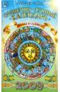 Солнечно-лунный календарь дачника и садовода на 2009 год, Зараев Александр