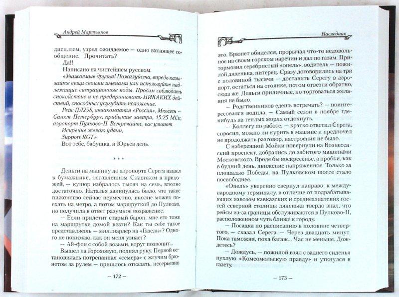 Иллюстрация 1 из 4 для Наследник - Андрей Мартьянов | Лабиринт - книги. Источник: Лабиринт
