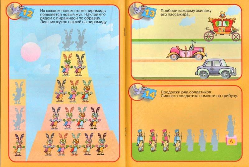 Иллюстрация 1 из 24 для Готовимся к школе. 6 книжек в портфеле - Беденко, Безрукова, Коти   Лабиринт - книги. Источник: Лабиринт