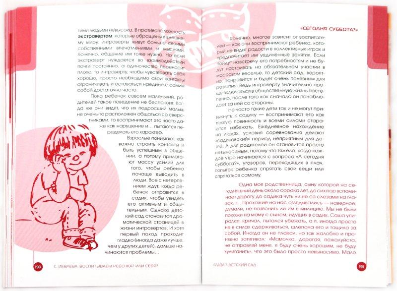 Иллюстрация 1 из 7 для Родителям о детях. Воспитываем ребенка? Или себя? - Светлана Иевлева   Лабиринт - книги. Источник: Лабиринт